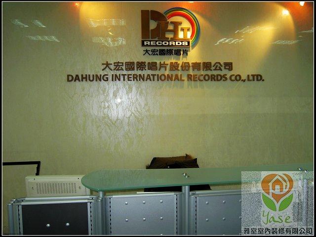 辦公室裝潢-唱片公司裝潢